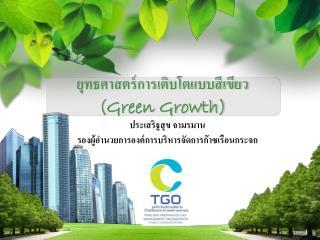 ยุทธศาสตร์การเติบโตแบบสีเขียว  (Green Growth)