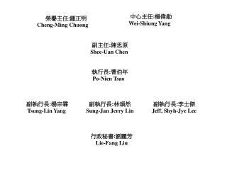 榮譽主任 : 鍾正明 Cheng-Ming Chuong