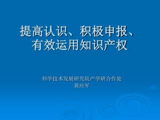 提高认识、积极申报、有效运用知识产权