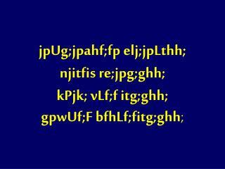 jpUg;jpahf;fp elj;jpLthh;  njitfis re;jpg;ghh;  kPjk; vLf;f itg;ghh;  gpwUf;F bfhLf;fitg;ghh ;