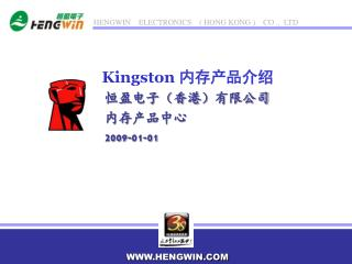 Kingston  内存产品介绍