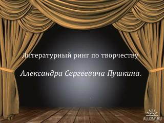 Литературный ринг по творчеству  Александра Сергеевича Пушкина.