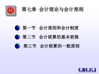 第一节   会计准则和会计制度