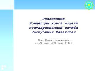 Реализация  Концепции новой модели  государственной службы  Республики Казахстан