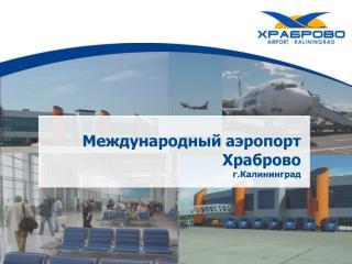 Международный аэропорт Храброво г.Калининград
