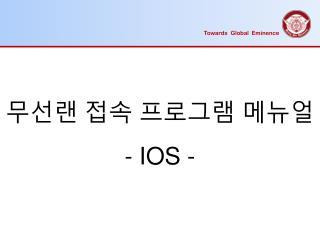 무선랜 접속 프로그램  메뉴얼 -  IOS  -