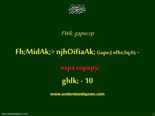 FWk; gapw;rp Fh;MidAk;> njhOifiaAk;  Gupe;J nfhs;Sq;fs;  -  vspa topapy; ghlk; - 10