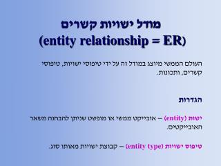 entity relationship  ER