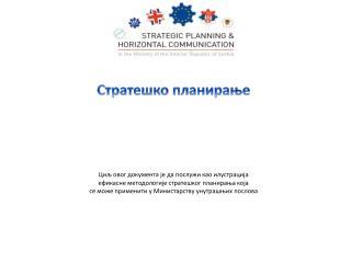 Циљ овог документа је да послужи као илустрација  ефикасне методологије стратешког планирања која