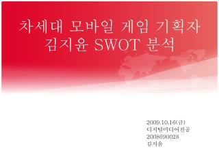 차세대 모바일 게임 기획자 김지윤  SWOT  분석