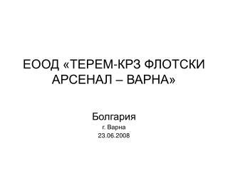 ЕООД «ТЕРЕМ-КРЗ ФЛОТСКИ АРСЕНАЛ – ВАРНА»