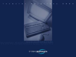 TFT-LCD  및  Printer  산업과 썬코리아전자 비교우위 경쟁력 2002  경영성과 및  2003  신 경영전략 썬코리아전자의 투자매력 Appendix