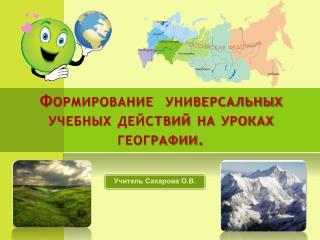 Формирование  универсальных учебных действий на уроках географии.