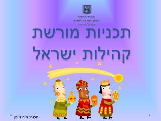 תכניות מורשת קהילות ישראל