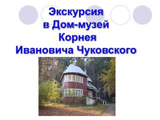 Экскурсия в Дом-музей  Корнея Ивановича Чуковского