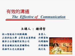 有效的溝通  The  Effective of Communication