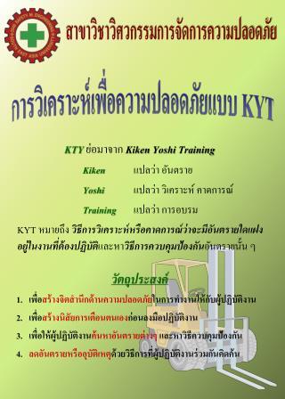 KTY ย่อมาจาก Kiken Yoshi  Training Kiken  แปลว่า อันตราย Yoshi   แปลว่า วิเคราะห์ คาดการณ์
