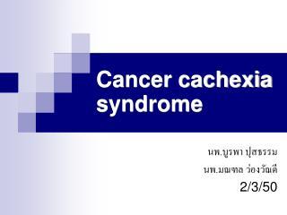 Cancer cachexia syndrome