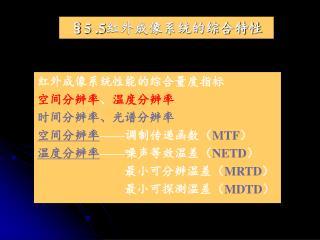 §5 .5 红外成像系统的综合特性