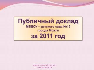Публичный доклад МБДОУ – детского сада №15  города Можги з а 2011 год
