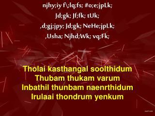 njhy;iy  f\; lq;fs ; # o;e;jpLk ; Jd;gk ;  Jf;fk ;  tUk ; , d;gj;jpy ;  Jd;gk ;  NeHe;jpLk ;