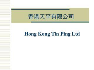 Hong Kong Tin Ping Ltd