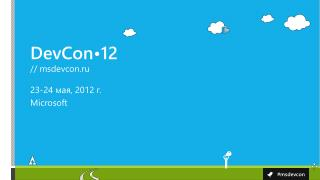 23-24  мая ,  2012 г. Microsoft