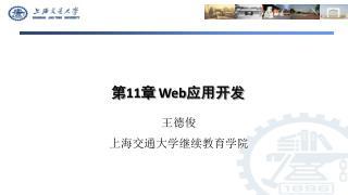 第 11 章  Web 应用开发