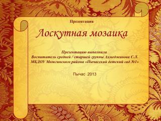 Презентацию выполнила  Воспитатель средней / старшей группы Ахмеджанова С.Л.