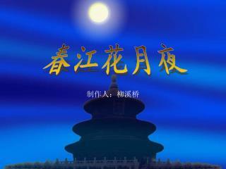 制作人:柳溪桥