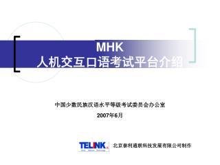 MHK 人机交互口语考试平台介绍