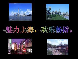魅力上海,欢乐畅游。