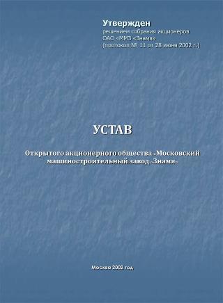 Утвержден решением собрания акционеров  ОАО «ММЗ «Знамя»  (протокол № 11 от 28 июня 2002 г.)