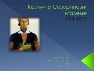 Казимир  Северинович  Малевич 1878-1935
