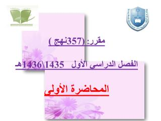 مقرر :  (357نهج ) الفصل الدراسي الأول   1435\1436هـ المحاضرة الأولى