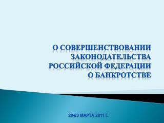 О совершенствовании законодательства  Российской Федерации  о банкротстве