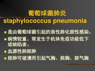 葡萄球菌肺炎 staphylococcus pneumonia