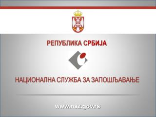 РЕПУБЛИКА С РБИЈА