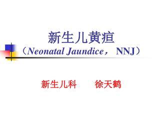 新生儿黄疸 ( Neonatal Jaundice , NNJ )