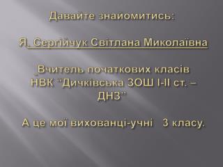 Я і Україна ( Природознавство)