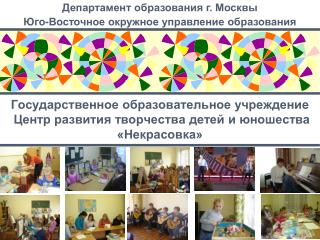 Департамент образования г. Москвы Юго-Восточное окружное управление образования