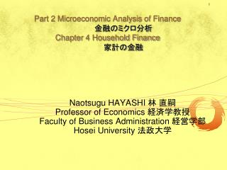 Part 2 Microeconomic Analysis of Finance 金融のミクロ分析 Chapter 4 Household Finance 家計の金融