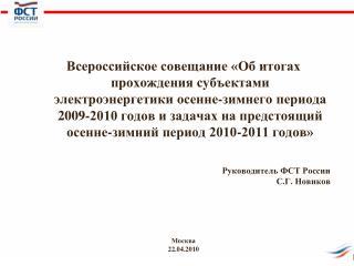 Руководитель ФСТ России С.Г. Новиков