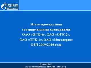 22 апреля 2010 итоги ОЗП 2009/2010 года (01.11.2009 – 01.04.2010)