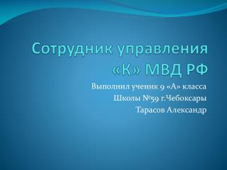 Сотрудник управления «К» МВД РФ