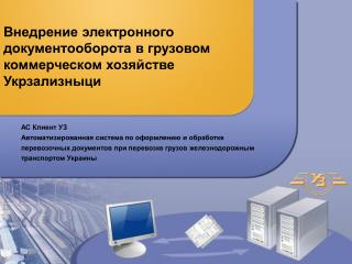 Внедрение электронного документооборота  в грузовом коммерческом хозяйстве Укрзализныци