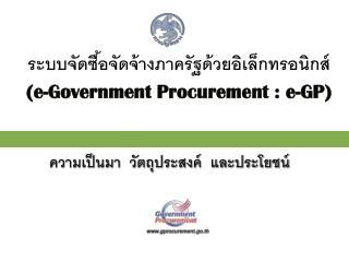 e-Government Procurement : e-GP