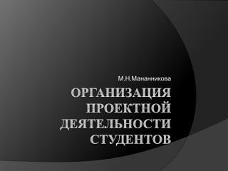 Организация проектной деятельности студентов