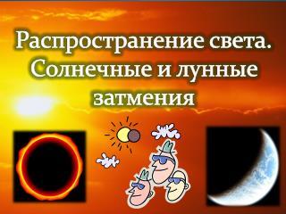 Распространение света. Солнечные и лунные затмения