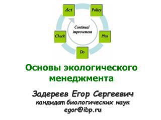 Основы экологического менеджмента
